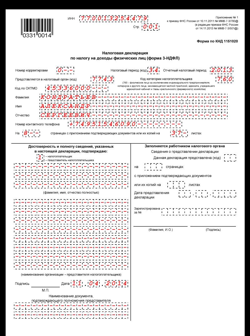 образец заполнения налоговой декларации для ип