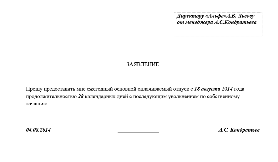 образец заявление на увольнение с компенсацией отпуска - фото 3