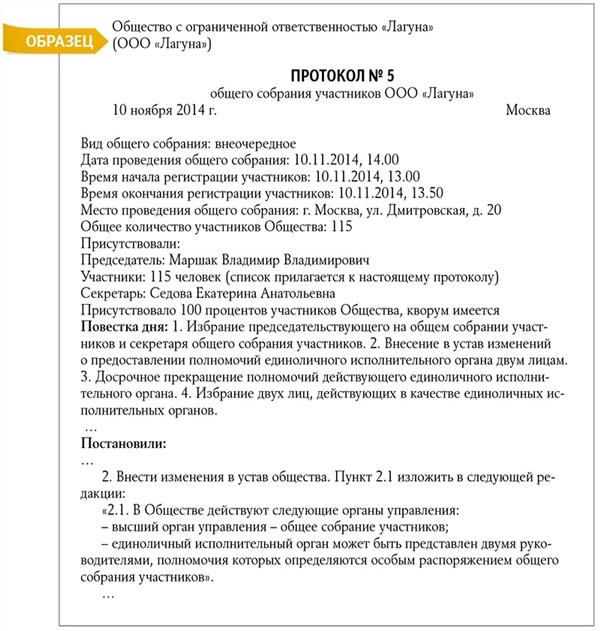 статья 181.2 гк рф образец протокола собрания