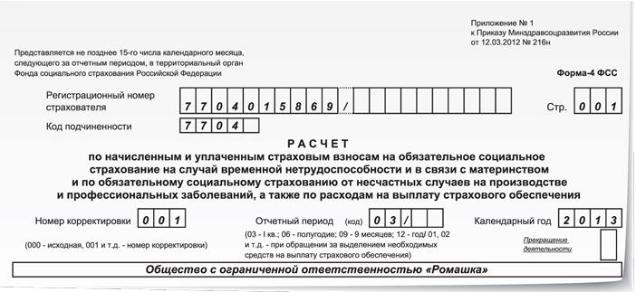 образец пояснительной записки на сдачу корректирующего отчета - фото 4