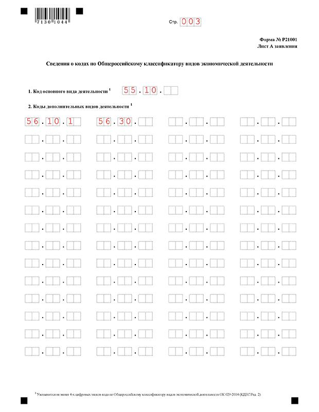Шаблон заполнения заявления на регистрацию ип белые способы оптимизации налогов туров скачать бесплатно