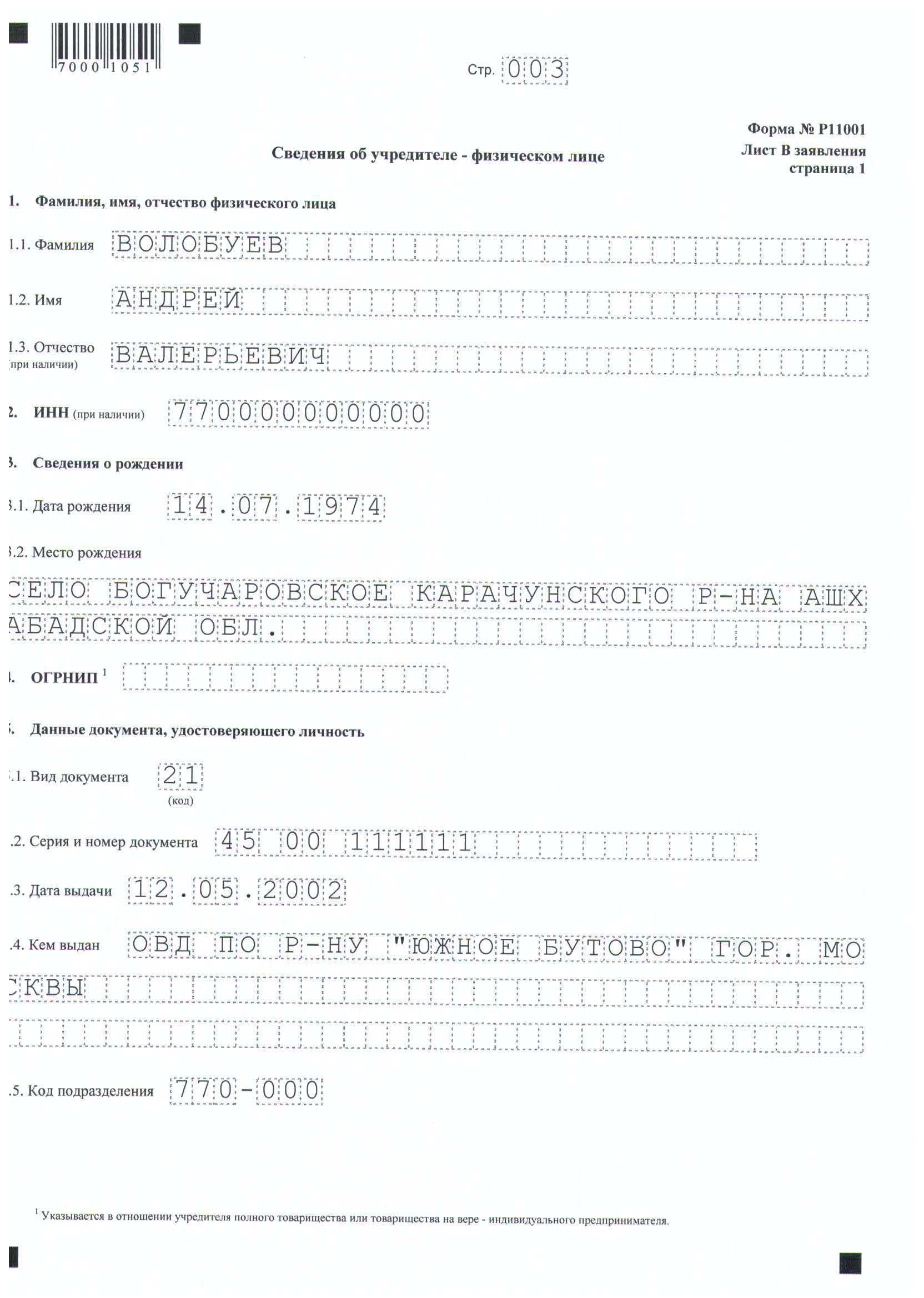 Образец заявления о регистрации ооо 2 учредителя заявление в налоговую службу для регистрации ооо