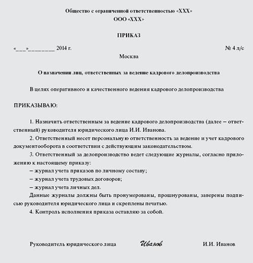 образец приказа о назначении ответственного за архив - фото 10