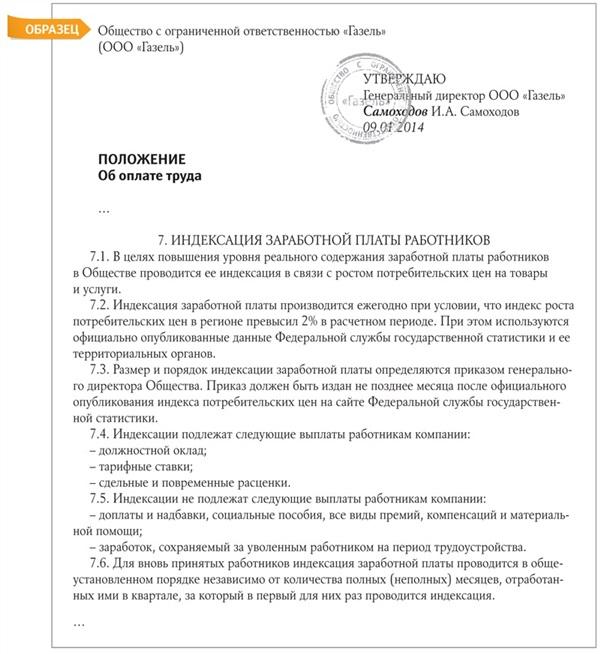 образец письма просьба о повышении зарплаты - фото 2