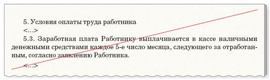 Изображение - Надо ли в трудовом договоре указывать оклад 554963312810287