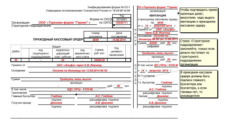 образец оформления приходного кассового ордера - фото 8