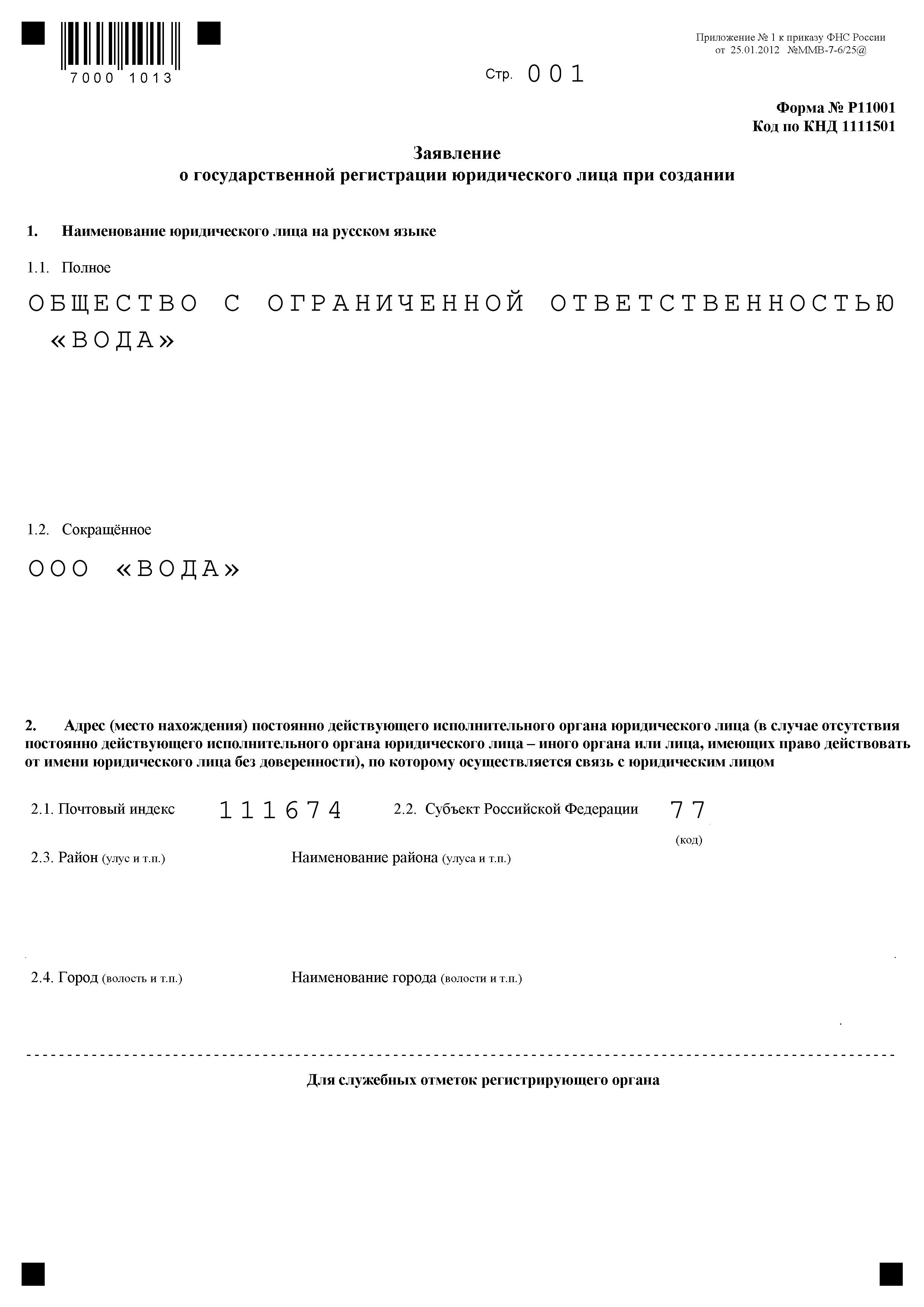 Заявление о регистрации юридического лица форма Р11001 в 2020 году