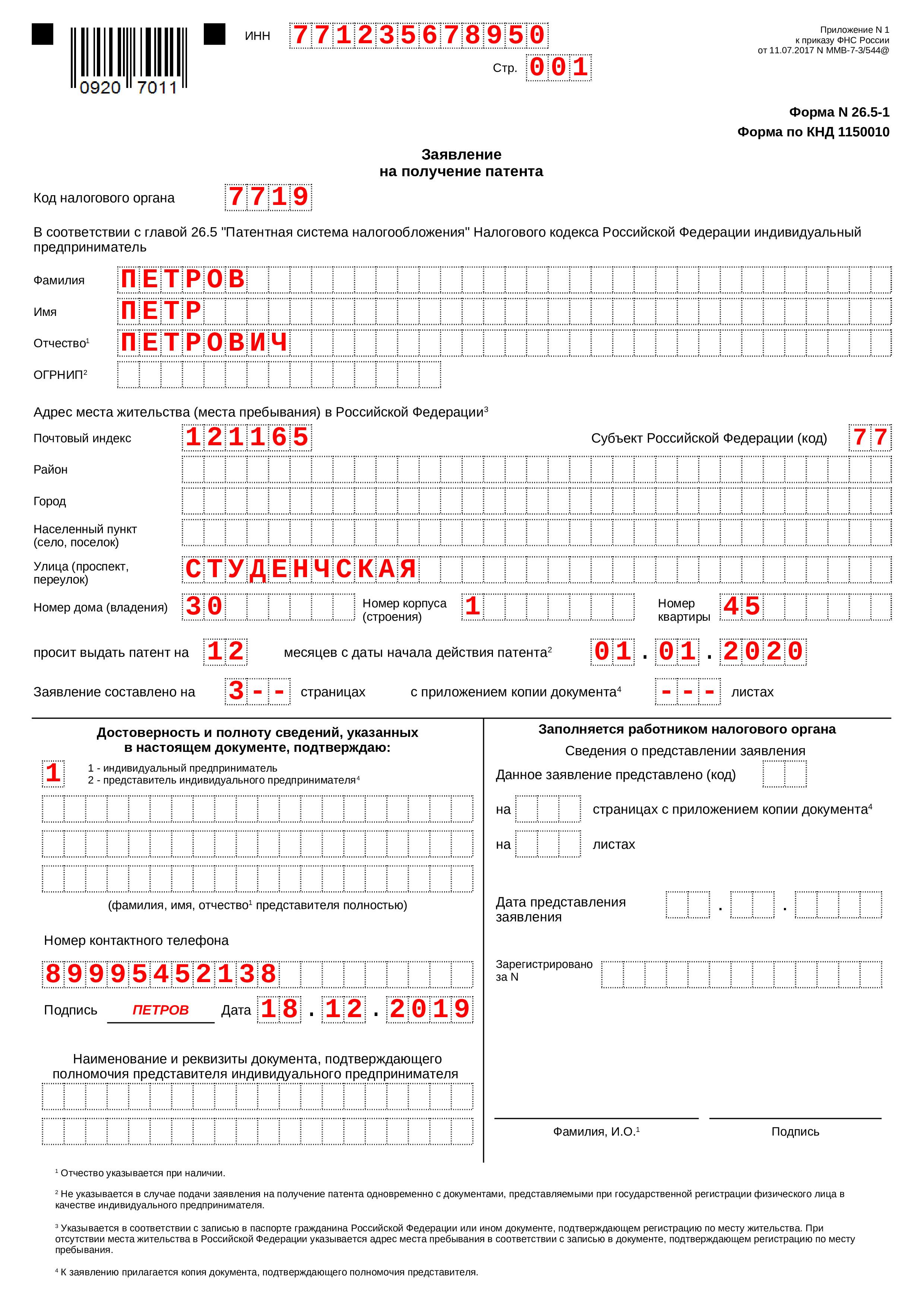 Закрытие ИП на патенте в 2020 году  пошаговая инструкция бесплатно образцы документы