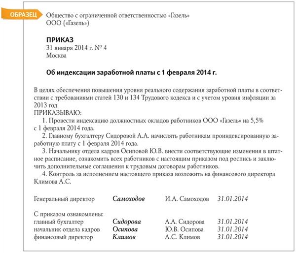 форма приказа о повышении заработной платы образец