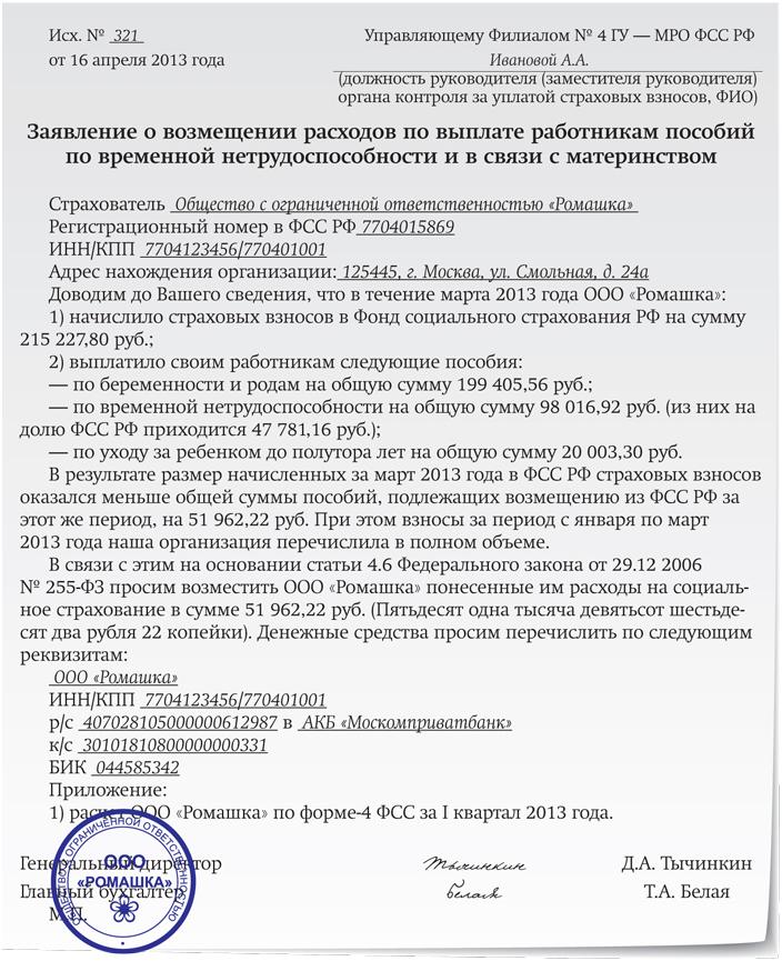 бланк заявления в фсс о возмещении расходов 2015