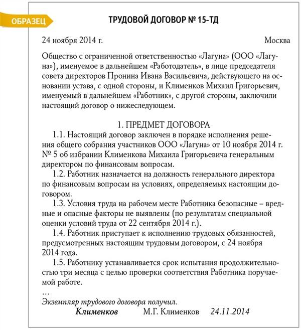 трудовой договор образец дата начала работы - фото 8