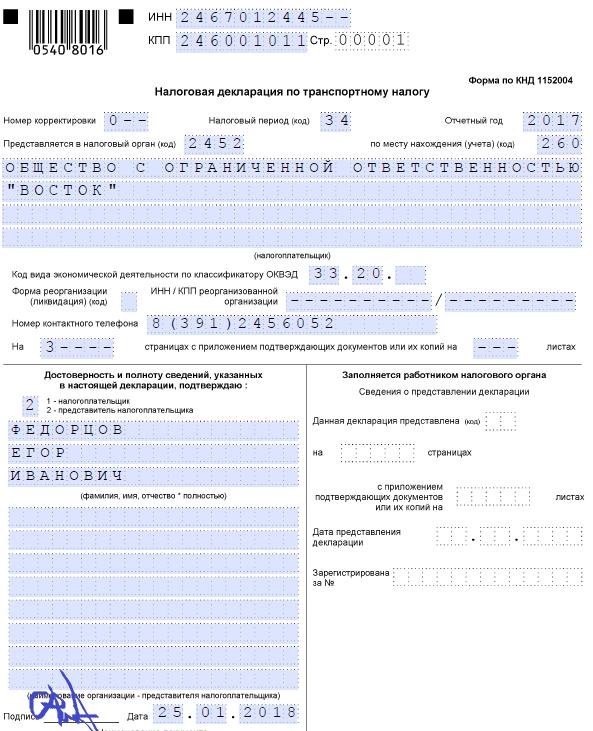 Налоговая декларация по транспортному налогу образец заполнения