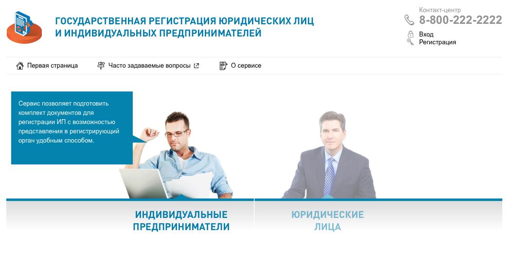 Сайт налоговой создание ип московская строительная компания ростов официальный сайт ларина