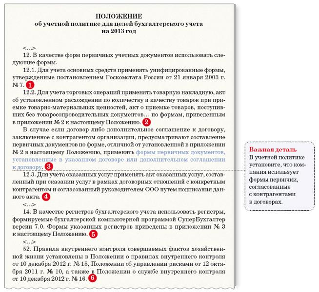 приложения к учетной политике образцы - фото 7