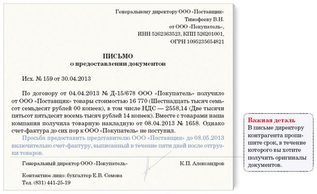 Письмо в бухгалтерию образец перечень для регистрации ооо