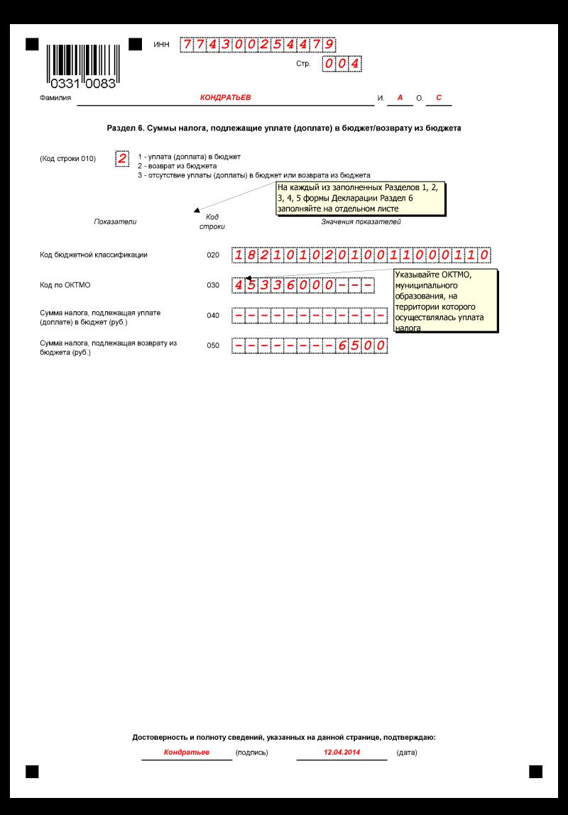 Заполнить декларацию ндфл юридические адреса при регистрации ооо челябинск