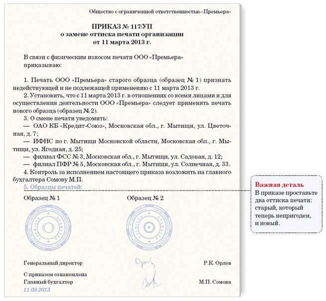 приказ об изменении печати предприятия образец