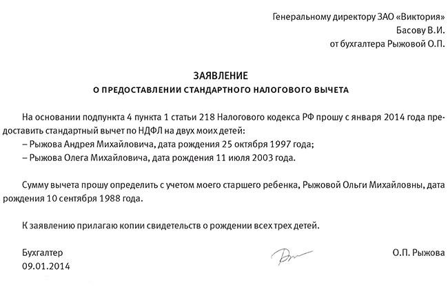 один российский стандартный налоговый вычет по потере кормильца тех условиях