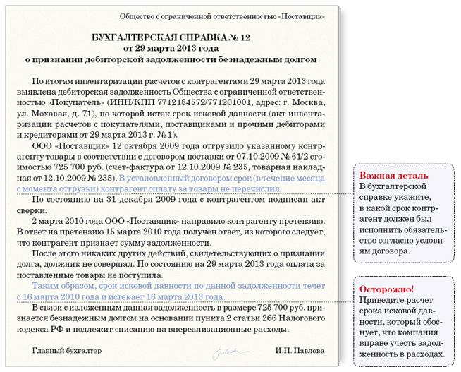 письмо о просроченной дебиторской задолженности образец - фото 4