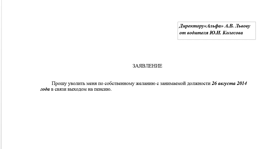 Заявление на неполный рабочий день по инициативе работника образец - 4a